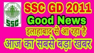 SSC GD 2011 || GOOD NEWS || GOVERNMENT JOB POINT