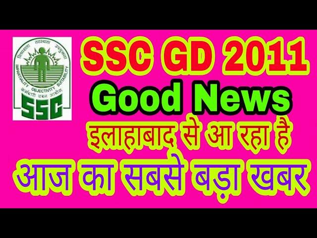 SSC GD 2011    GOOD NEWS    GOVERNMENT JOB POINT