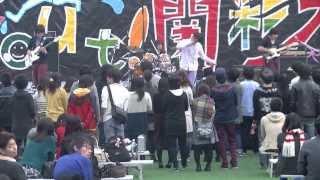 2013/11/02 関西大学学園祭中央ステージ2日目その3 軽音一部 みったか...