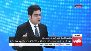 NIMA ROOZ: Sayyaf Remarks On Election Discussed