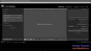 LightRoom видео урок он-лайн импорт изображений