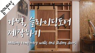 [돌리데이] 가벽, 슬라이딩도어 제작하기   목공   …