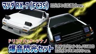 【頭文字D】ドリフトパッケージナノ 爆音閃光セット トヨタ スプリンタートレノ(AE86)プロジェクトD ver./マツダ RX-7(FC3S)高橋涼介ver.