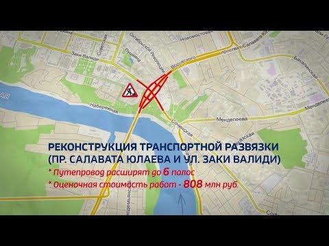 Как изменится дорожная карта Уфы? Репортаж «Вестей»
