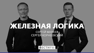Железная логика с Сергеем Михеевым (27.11.20). Полный выпуск