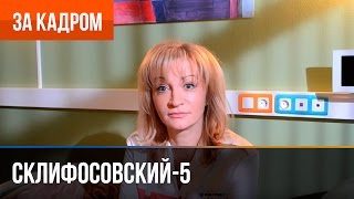 видео Сериал Склифосовский 6 сезон Дата Выхода, анонс, премьера, трейлер HD
