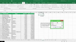 Подбор параметров (Goal Seek)