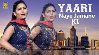 Sapna Chaudhary New Song 2018 : Yaari Naye Jamane Ki | New Haryanvi DJ Song | Sapna Live Dance