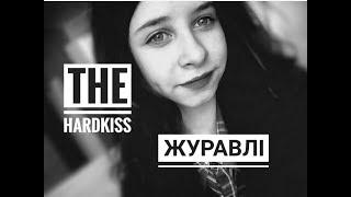 The Hardkiss - Журавлі (cover.Таня Квант)