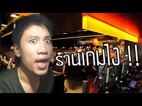 บุกร้านเกมโครตเทพเจ๋งสุดๆ | เกม Zula online ประเทศไทย (ตลก ฮา คลายเครียด)