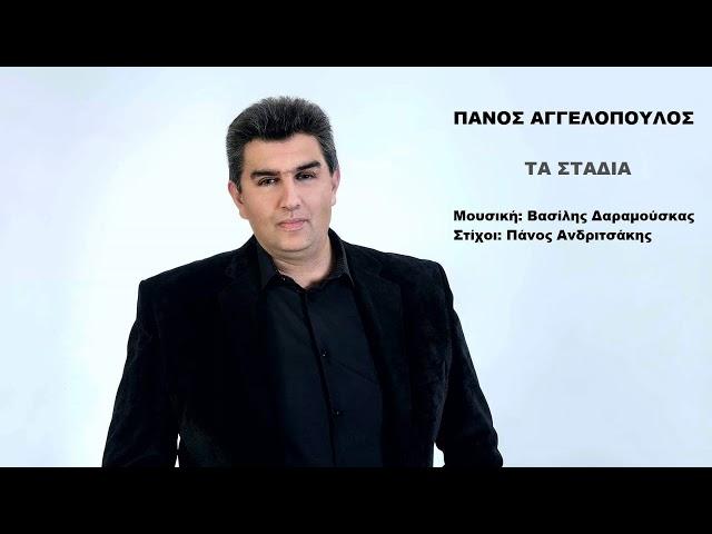 Panos Aggelopoulos-Ta Stadia\Πάνος Αγγελόπουλος-Τα Στάδια
