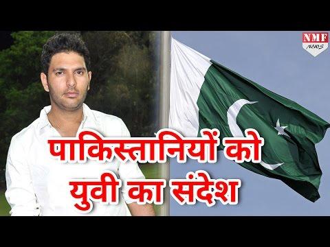 इन Pakistani Cricketers को Yuvraj Singh ने दिया ये संदेश