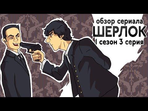 IKOTIKA - Шерлок. сезон 1 серия 3 (обзор сериала)