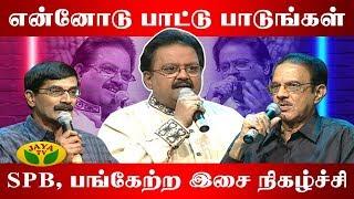 Ennodu pattu padungal | SPB | Jaya TV - 09-05-2020 Tamil Cinema News