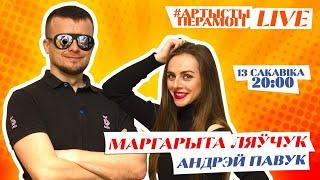 LIVE: Маргарыта Ляўчук & Андрэй Павук / фэст #АртыстыПерамогі / Vol.7