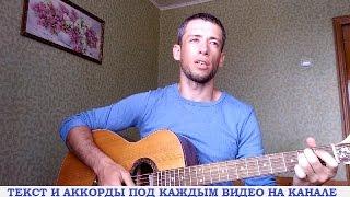 Песни из фильмов - Мгновения (гитара, кавер дд)