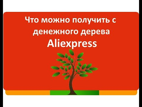 ЖЕСТЬ ! Что может выпасть из денежного дерева на Aliexpress