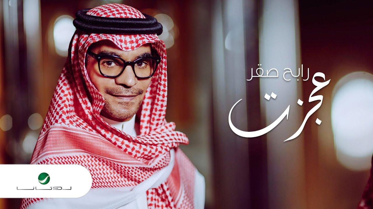 Rabeh Saqer … Ejazt - Lyrics Video | رابح صقر … عجزت - بالكلمات