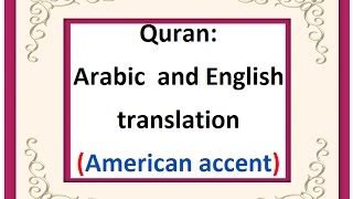 Quran: 34. Surat Saba' (Sheba) Arabic and English translation