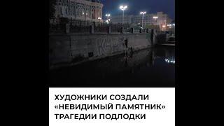 Художники создали «невидимый памятник» трагедии подлодки «Курск»