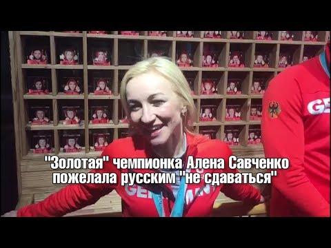 'Золотая' чемпионка Алена Савченко пожелала русским 'не сдаваться'