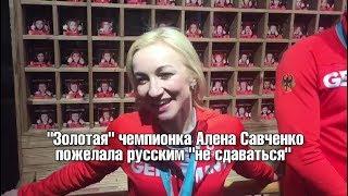 """""""Золотая"""" чемпионка Алена Савченко пожелала русским """"не сдаваться"""""""