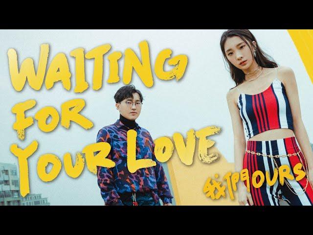 我們OURS—【Waiting for your love】Official Music Video