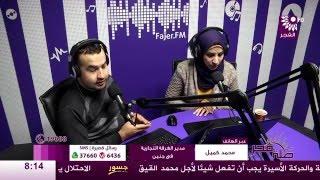 برنامج طلة فجر لقاء محمد كميل
