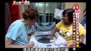 東森57台新台灣大體驗(洗衣機清潔篇~清洗洗衣機過程)