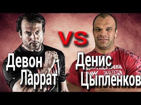 Devon Larratt vs Denis Cyplenkov Противостояние Сильнейших !