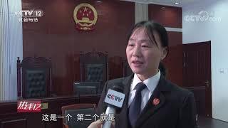 《热线12》 20200114| CCTV社会与法