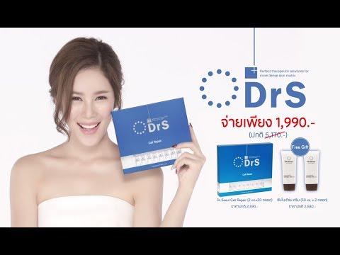 Dr.Seoul Cell Repair ผลิตภัณฑ์บำรุงผิวหน้า ลดเลือนริ้วรอย