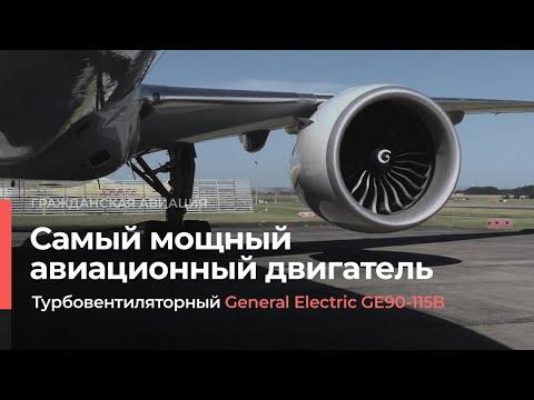 Смотреть Самый мощный и большой авиационный двигатель — General Electric GE90 / GE9X онлайн