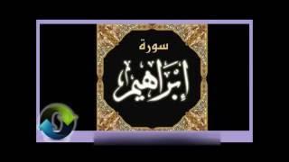 14. Ibrahim - Ahmed Al Ajmi أحمد بن علي العجمي سورة ابراهيم