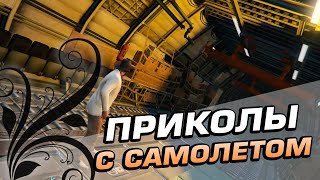 Приколы с самолетом - GTA Online #157