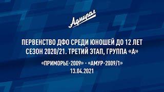 Первенство ДФО среди юношей до 12 лет сезон 2020-21     этап