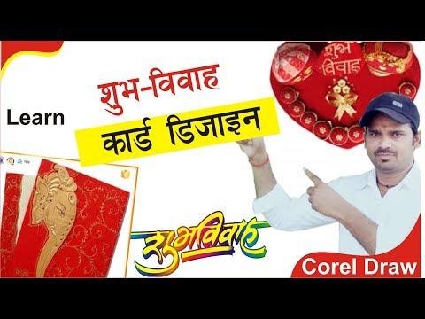 Subha Bibaha Marriage Card Design In CorelDRAW In Nepali | विवाह कार्ड कसरी बनाउने - भिडियो हेरौ