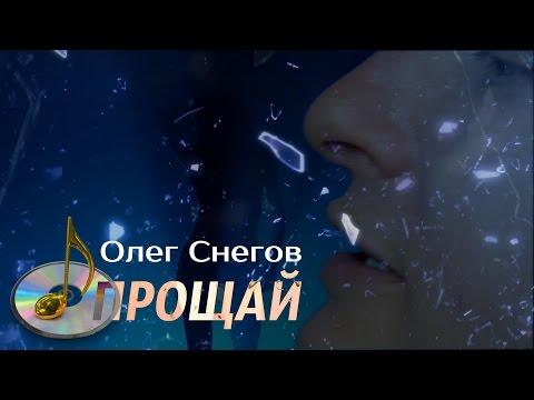 Олег Снегов - Прощай