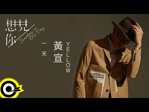 黃宣 YELLOW【一天 Someday】電視劇「想見你상견니」插曲 Official Music Video