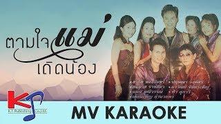 เพลง ตามใจแม่เถิดน้อง (MV KARAOKE) สาธิต /แมน/ สมมาส