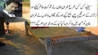 گاؤں والوں نے عمران خان کومسجد میں بلاکر کیا کیا  کہ وہ حیران ھوگیے  ؟؟؟