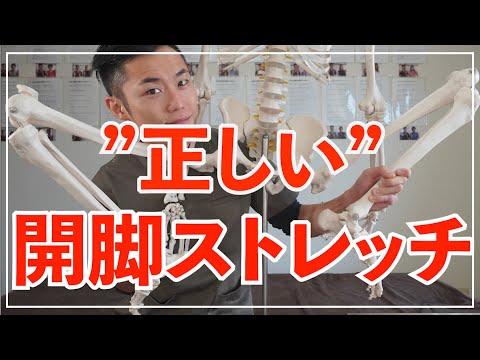 """腰痛専門家が教える""""正しい""""開脚ストレッチ"""