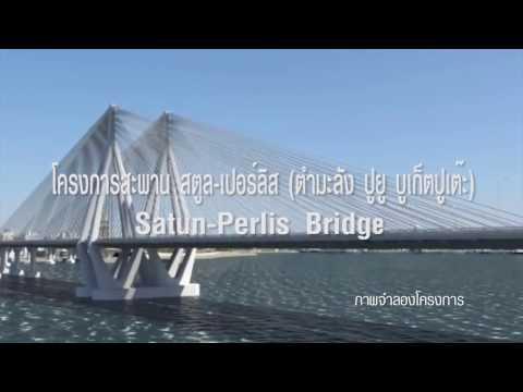 (ENG-SUB) Thailand-Malaysia Friendship Bridge โครงการสะพานมิตรภาพ ไทย-มาเลเซียฯ