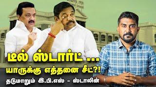 கூட்டணி ஜல்லிக்கட்டு…கட்சிகள் மல்லுக்கட்டு! | ADMK | DMK | Vikatan Tv