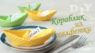 dIY Как сложить салфетку / Кораблик  / Сервировка стола / Оригами / Мастер класс  Afinka