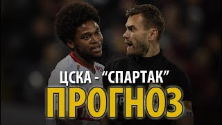 «Спартак» - ЦСКА - прогноз