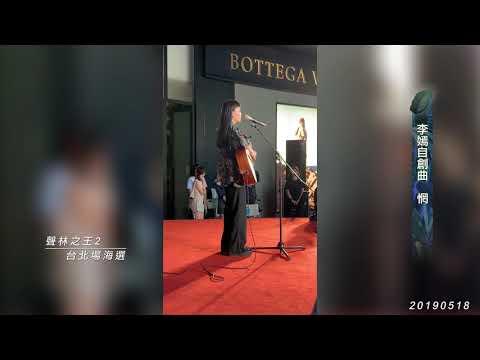 聲林之王2海選台北場第二階段 【李嫣自創曲+草東大風吹+小宇頒獎】