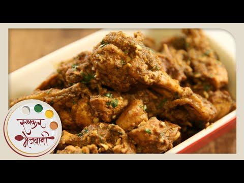 Chicken Sukka | Recipe by Archana | Maharashtrian Style Dry Chicken in Marathi