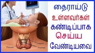 தைராய்டு நோய் எளிய மருத்துவம் .Tamil Health and Beauty Tips | Tamil Health Tips | JVN Health Tips