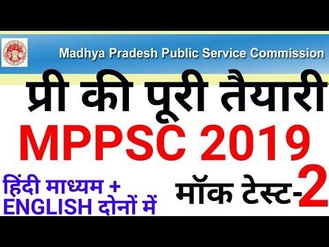 MPPSC 2019 PRELIMS MOCK TEST SERIES 2 MP GK gs MCQ MADHYA PRADESH CURRENT  AFFAIRS GENERAL KNOWLEDGE